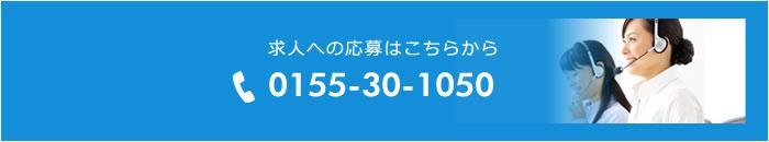 十勝ドリサポへお仕事のご相談はお電話番号0155-30-1050