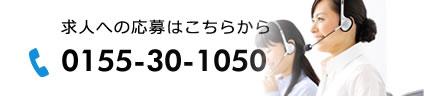 十勝ドリサポへの求人お問い合わせは0155301050
